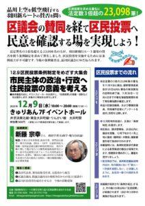 品川羽田イベントちらし確定のサムネイル