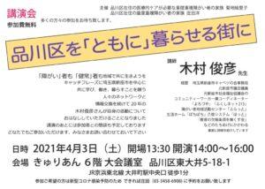 木村先生講演チラシ (1)のサムネイル