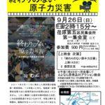 210926アクション総会上映会チラシ4 (1)のサムネイル